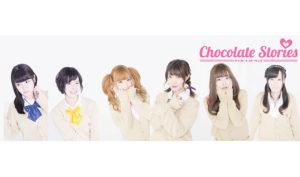 チョコレートストーリィズ